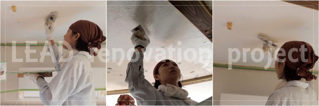1022天井下塗り2