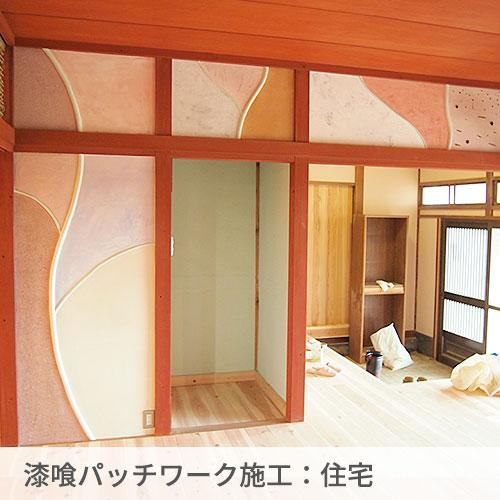 漆喰の施工事例
